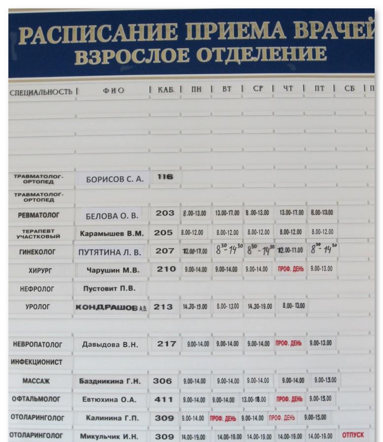поставлю лор в бийске в воскресенье регион: Иркутская область
